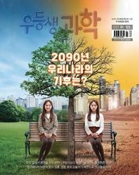 우등생과학 2021년 01월호