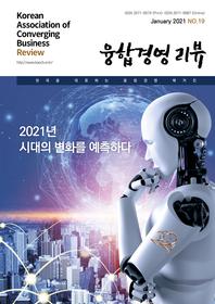융합경영 리뷰 2021년 1월