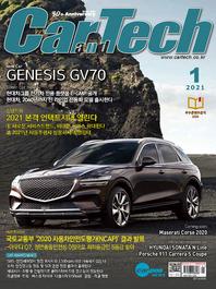 Car&Tech 2021년 01월호