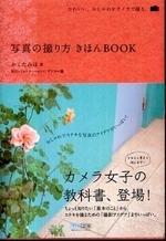 [해외]寫眞の撮り方きほんBOOK かわいい,おしゃれをカメラで撮る.