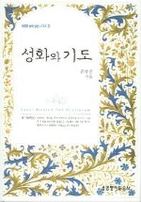 성화와 기도(거룩한 삶의 실천 시리즈 3)