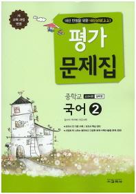 중학 국어2(1학년2학기) 평가문제집(남미영 교과서편)(2016)(내신상상)