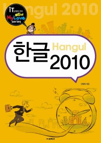 한글 2010(New My Love series)