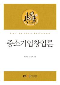 중소기업창업론(2학기, 워크북포함)