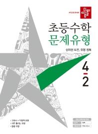 초등 수학 4-2 문제유형(2021)(디딤돌)