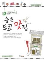 숨은 도쿄 맛집