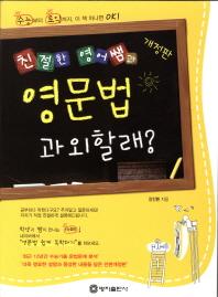 영문법 과외할래(친절한 영어쌤과)(개정판) (무료배송)