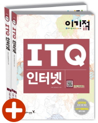 ITQ 인터넷(이기적 in)