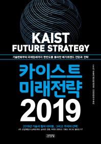 카이스트 미래전략(2019)