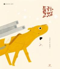 들국화 고갯길(권정생 문학 그림책 7)(양장본 HardCover)
