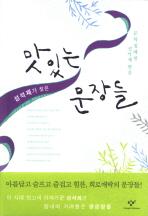 맛있는 문장들 (책윗면 날짜/속지책소감한줄/책상태깨끗)