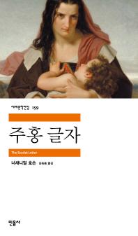 주홍글자(세계문학전집 159)
