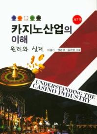 카지노산업의 이해(7판)
