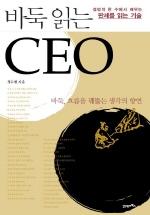 바둑 읽는 CEO