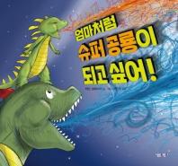 엄마처럼 슈퍼 공룡이 되고 싶어!