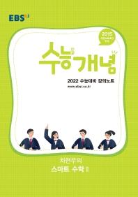 고등 차현우의 스마트 수학2(2021)(2022 수능대비)(EBS 강의노트 수능개념)