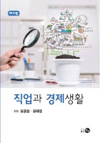 직업과 경제생활(2판)