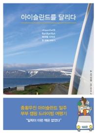 아이슬란드를 달리다(북유럽 시리즈 1)