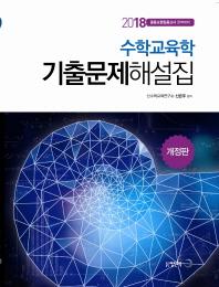 수학교육학 기출문제해설집(2018)(개정판)