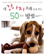 내 강아지 오래 살게 하는 50가지 방법