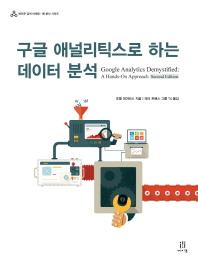 구글 애널리틱스로 하는 데이터 분석(에이콘 검색 마케팅 웹 분석 시리즈)