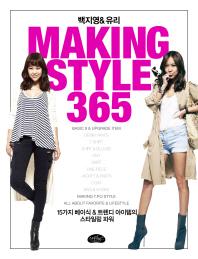 Making Style 365days(백지영 유리의)
