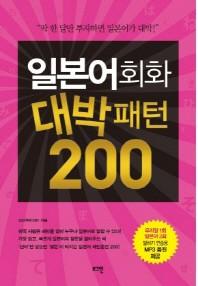 일본어회화 대박패턴 200