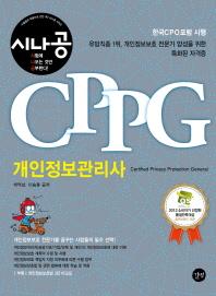 CPPG 개인정보관리사(시나공)