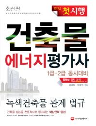 건축물에너지평가사: 녹색건축물 관계법규(2013)