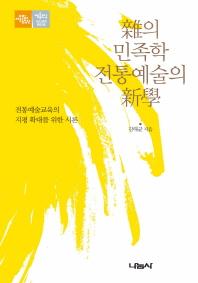 잡의 민족학, 전통예술의 신학