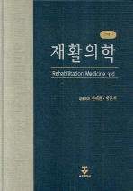 재활의학(3판)(양장본 HardCover)