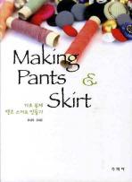 MAKING PANTS SKIRT(기초 봉제 팬츠 스커트 만들기)