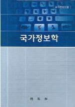 국가정보학(국가정보포럼)(양장본 HardCover)