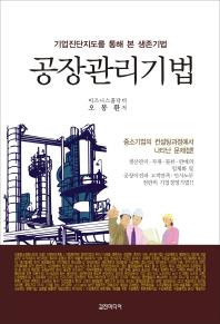 공장관리기법