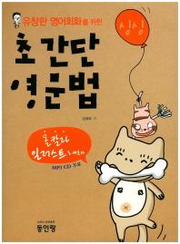 싱싱 초간단 영문법(유창한 영어회화를 위한)(CD1장포함)
