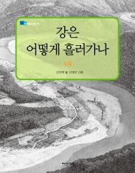 강은 어떻게 흘러가나(뒹굴며 읽는 책 29)(양장본 HardCover)