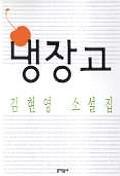 냉장고 _김현영 소설집▼/문학동네[1-450010]