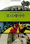 오디세이아(김혜니교수에센스세계문학 3)