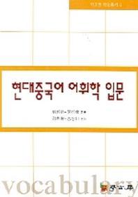 현대중국어 어휘학 입문