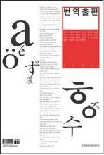 번역 출판