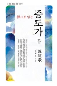 선으로 읽는 증도가(상)(김태완 선원장 설법 시리즈 6)
