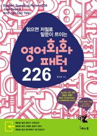 영어회화 패턴 226(읽으면 저절로 말문이 트이는)(CD3장포함)