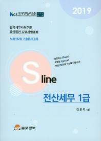 전산세무 1급 (2019)(S라인)