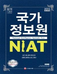 국가정보원 1차시험 대비서(NIAT)(2015) #