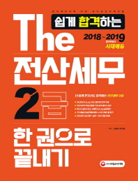 전산세무 2급 한 권으로 끝내기(2018~2019)(The 쉽게 합격하는)