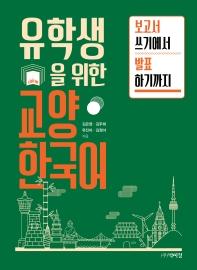 유학생을 위한 교양 한국어
