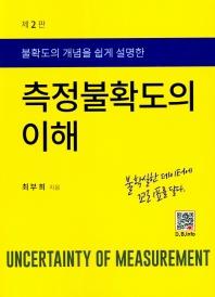 측정불확도의 이해(불확도의 개념을 쉽게 설명한)(2판)