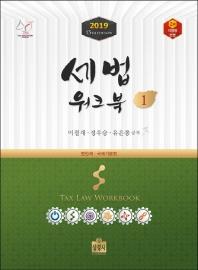 세법워크북. 1(2019)(13판)