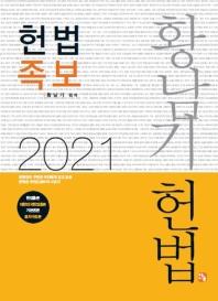 황남기 헌법 족보(2021) #