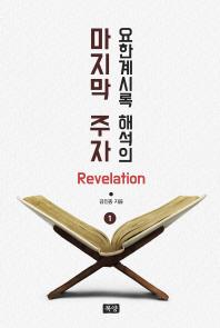 요한계시록 해석의 마지막 주자(Revelation). 1